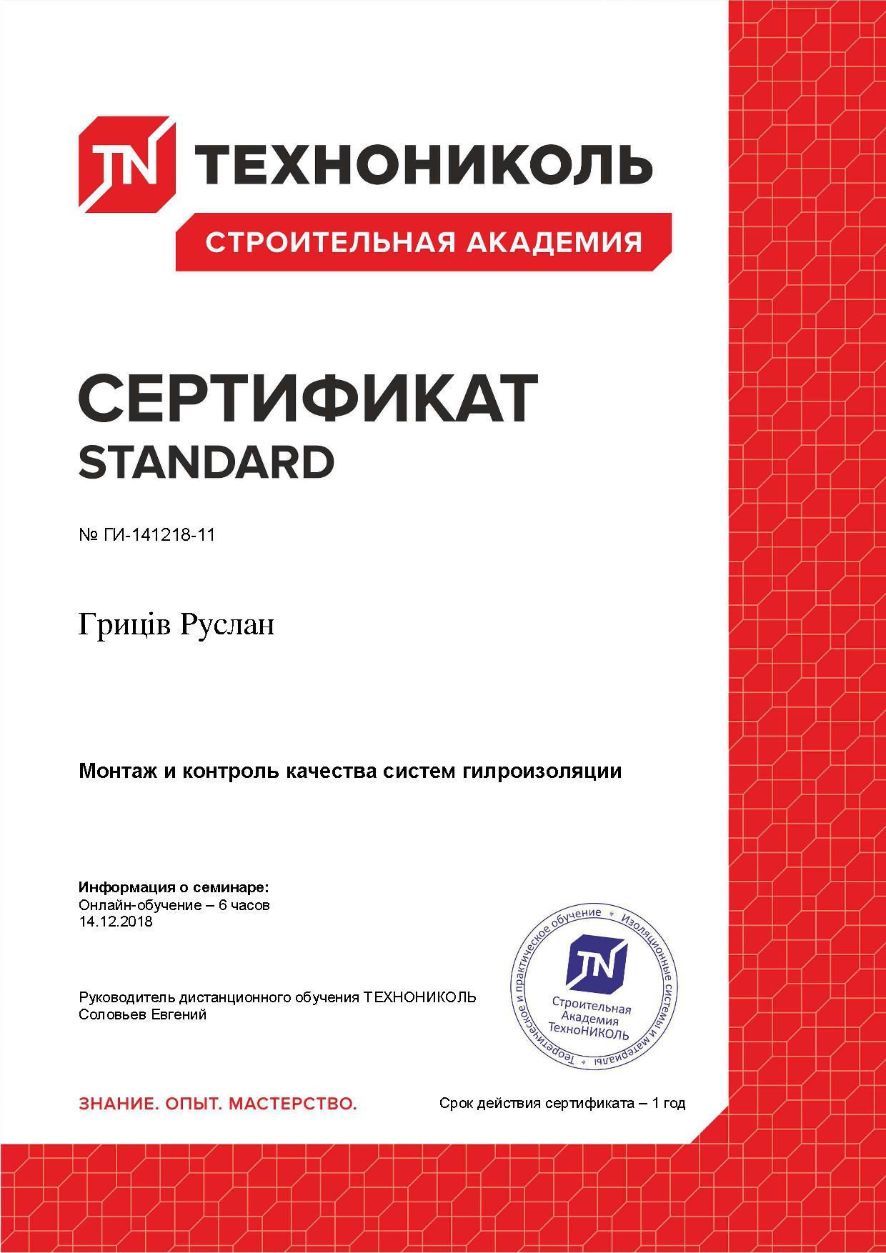Сертифікат Техноніколь Гриців Руслан