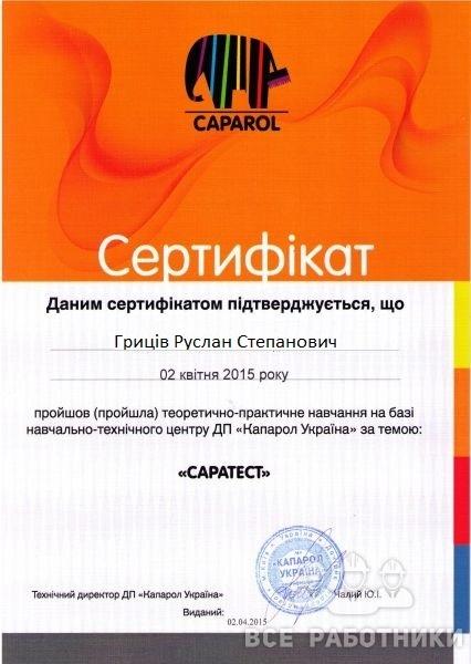 Сертифікат капарол Гриців Руслан