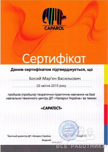 сертифікат капарол Босий Марян