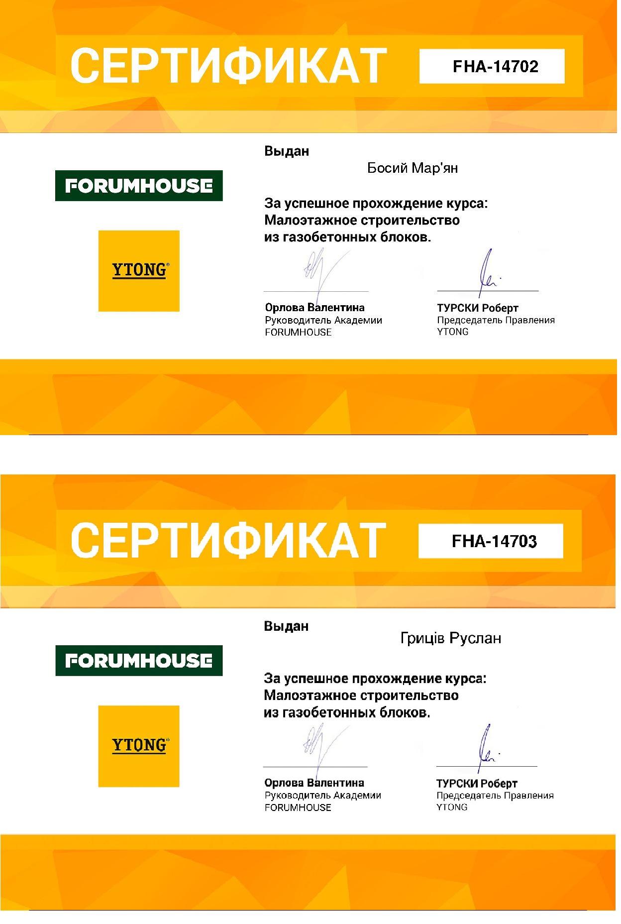 Сертифікат YTONG Марян Босий та гриців руслан